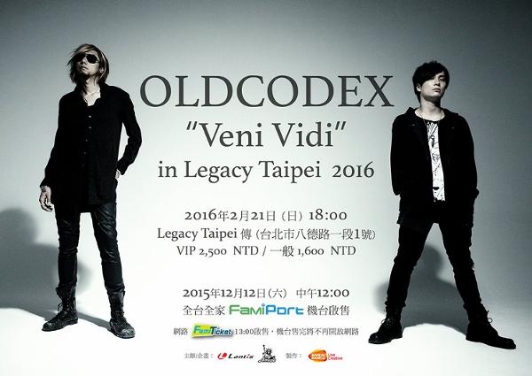 OLDCODEX 台湾