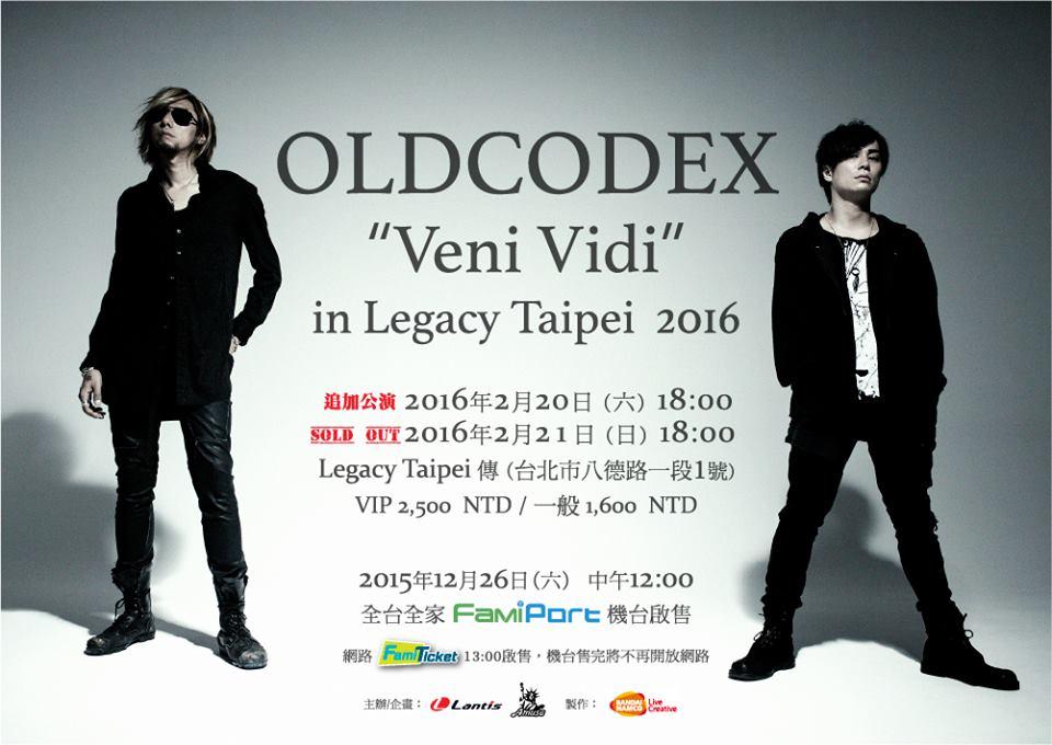 OLDCODEX 台湾追加公演