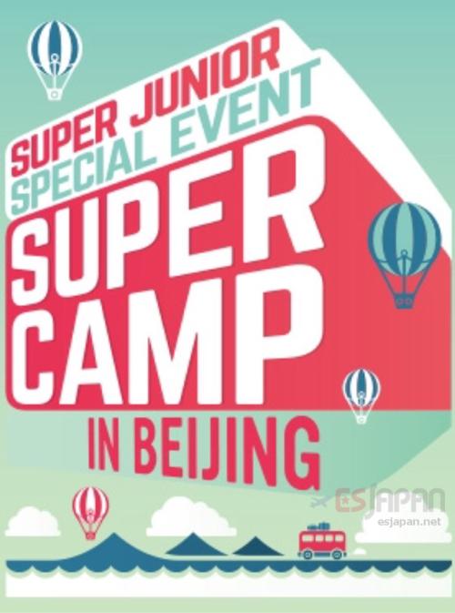 SUPER CAMP 北京