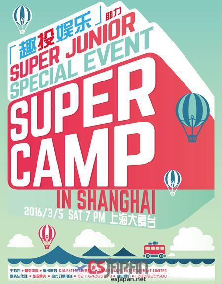 SUPER CAMP 上海