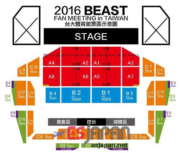 BEAST台湾座席番号