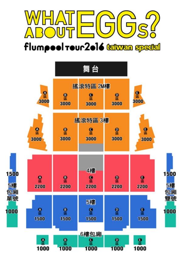 flumpool台湾座席表