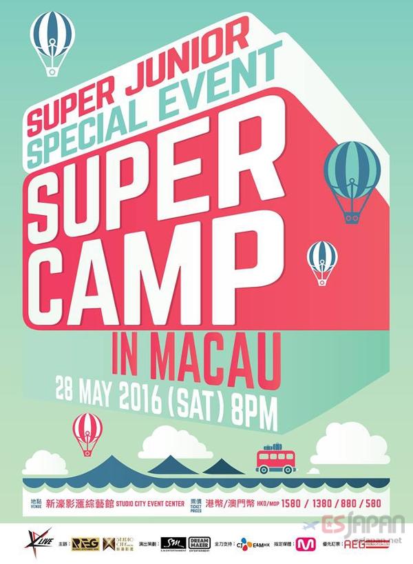 SUPER CAMPマカオ
