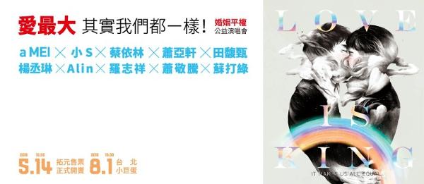 愛最大台湾