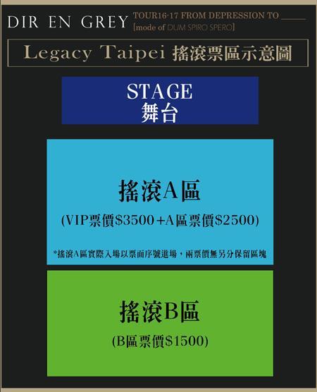 DIR EN GREY 台湾座席図