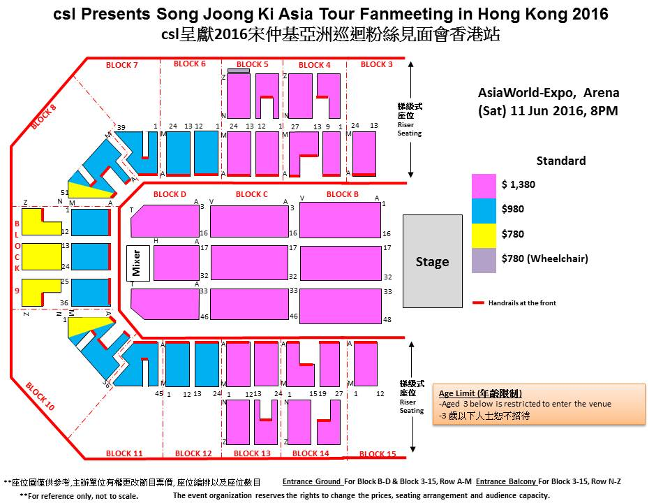 ソンジュンギ香港 座席図