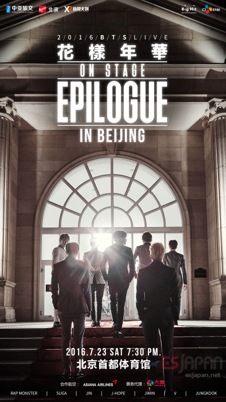 BTS北京