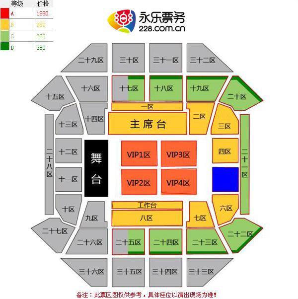 BTS南京座席表