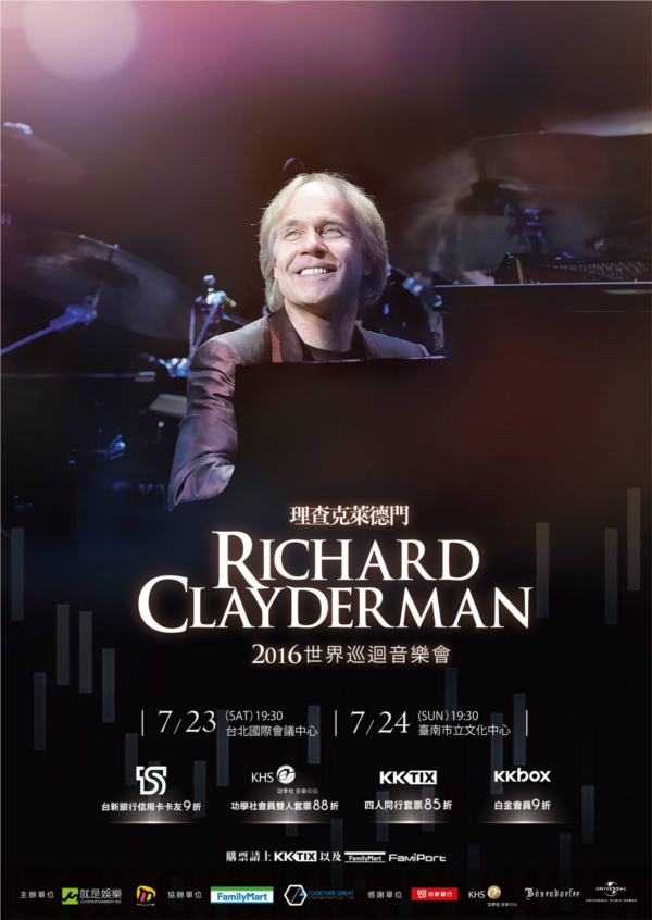 Richard Clayderman 台湾