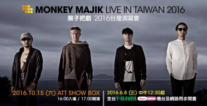 MONKEY MAJIK台湾