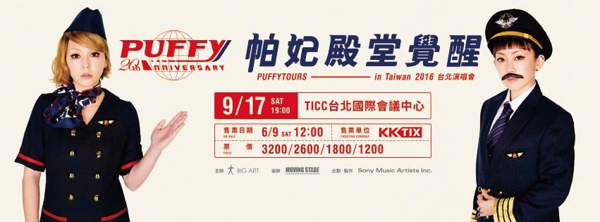 PUFFY台湾