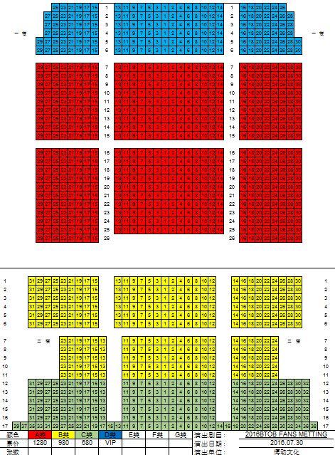 BTOB上海ファンミーティング座席図