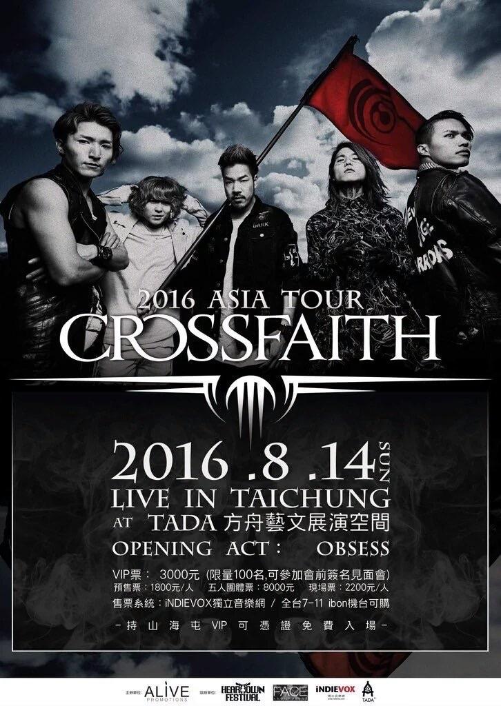 CROSSFAITH台湾