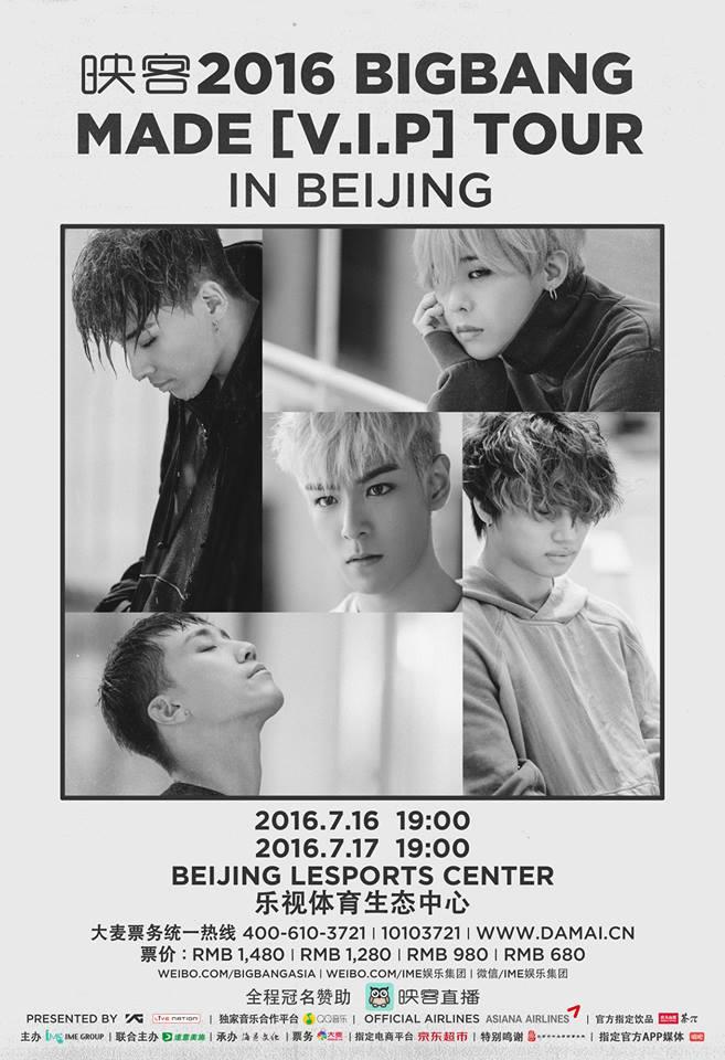 BIGBANG北京