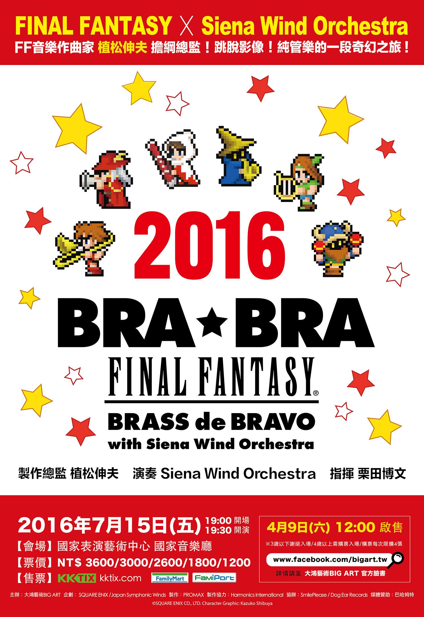 brabra_finalfantasy台湾