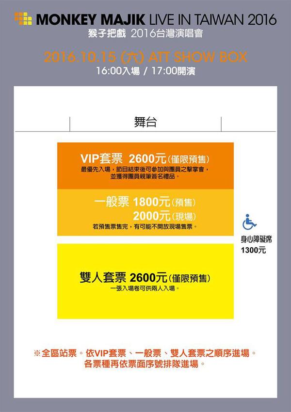 MONKEY MAJIK台湾座席表