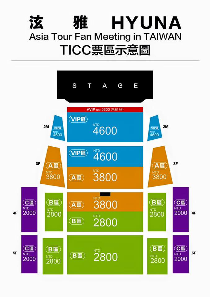 HYUNA 台湾 座席表