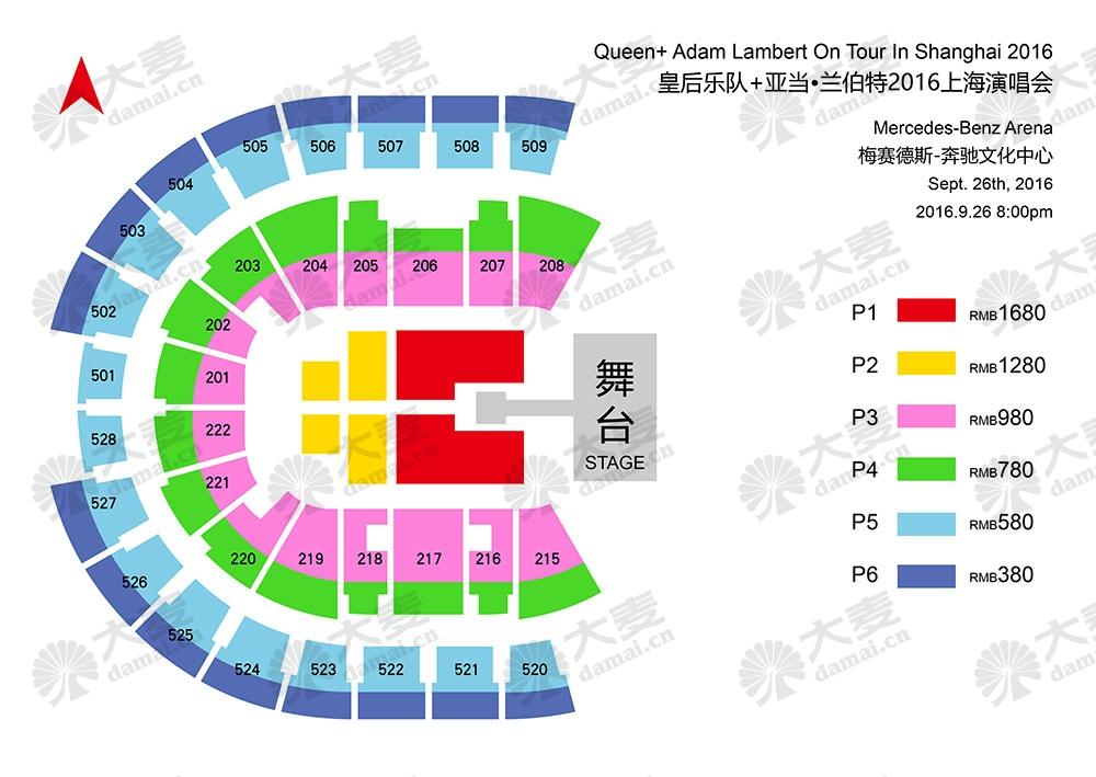 Queen + Adam Lambert 上海