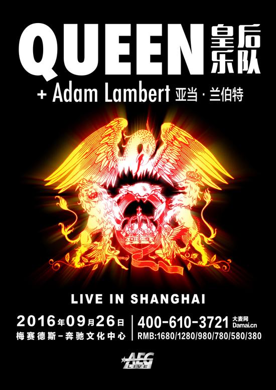 Queen+Adam Lambert 上海