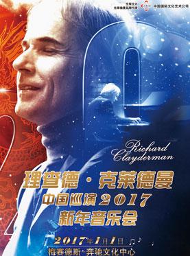 リチャードクレイダーマン 上海