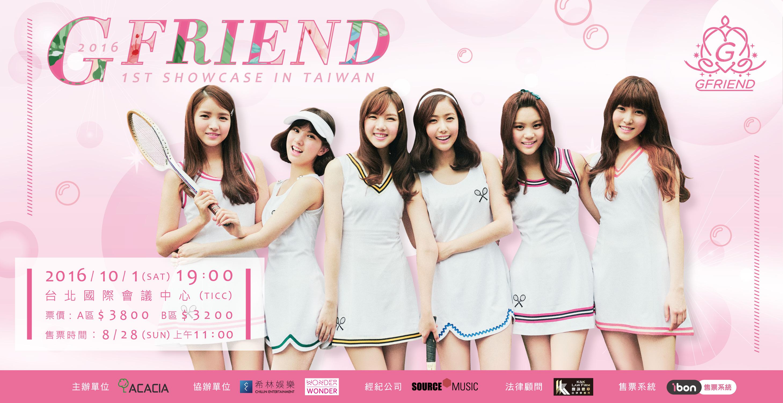 GFriend 台湾