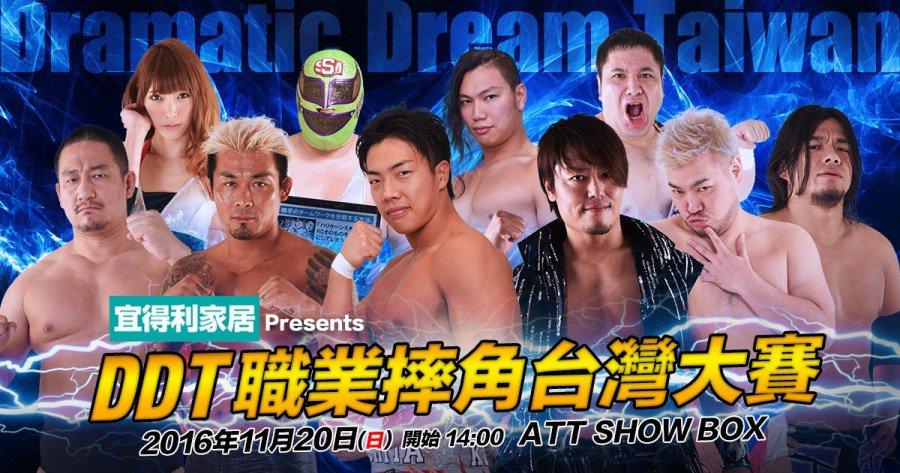 DDT プロレス 台湾