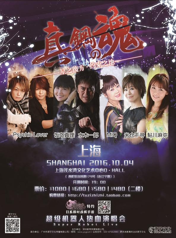 真·钢之魂超级机器人热血演唱会 上海