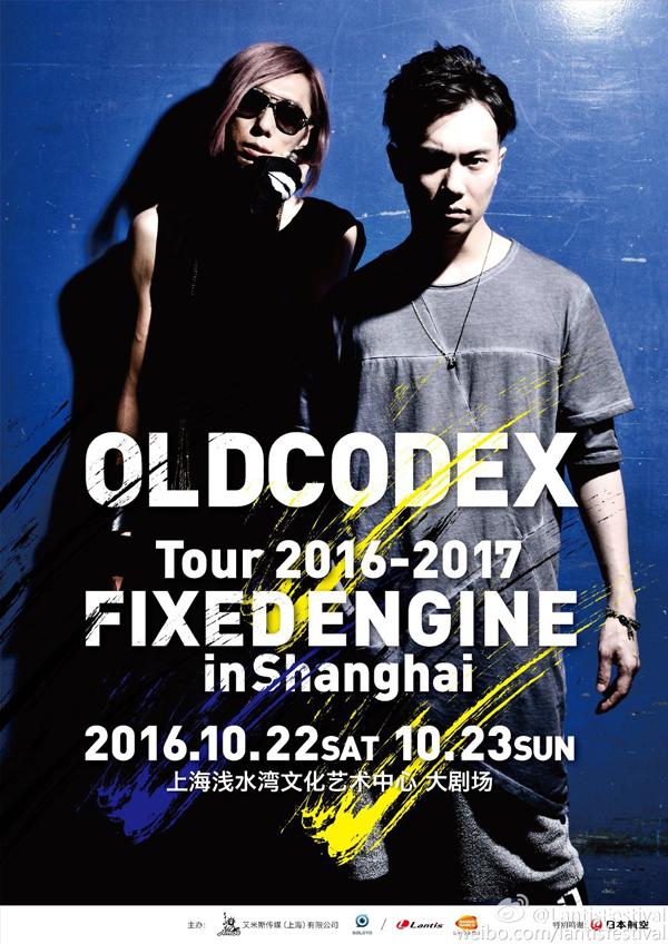 OLDCODEX上海