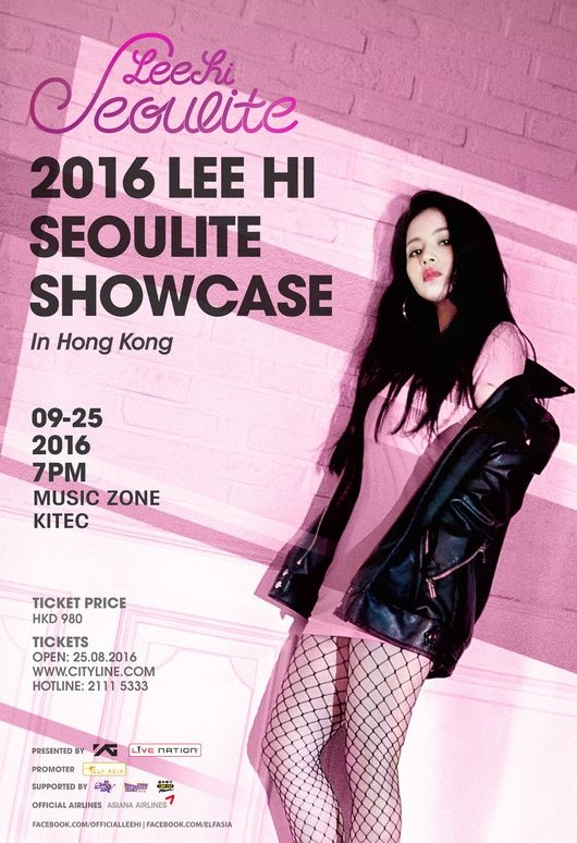 LEE HI 香港
