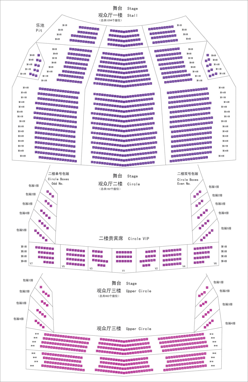 モーツァルト 上海 座席表