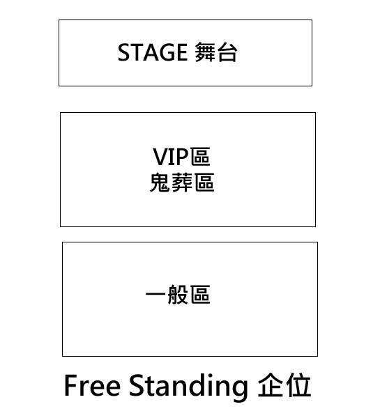 DIR EN GREY 香港 座席表