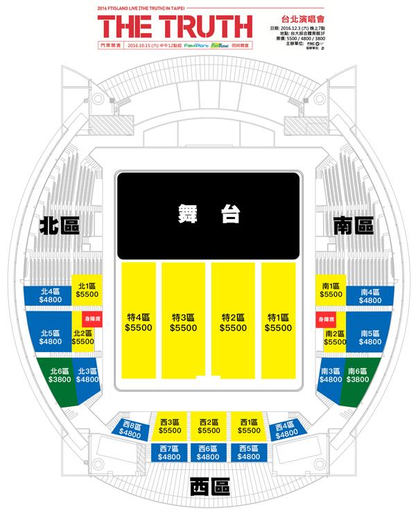 FTISLAND台湾座席表