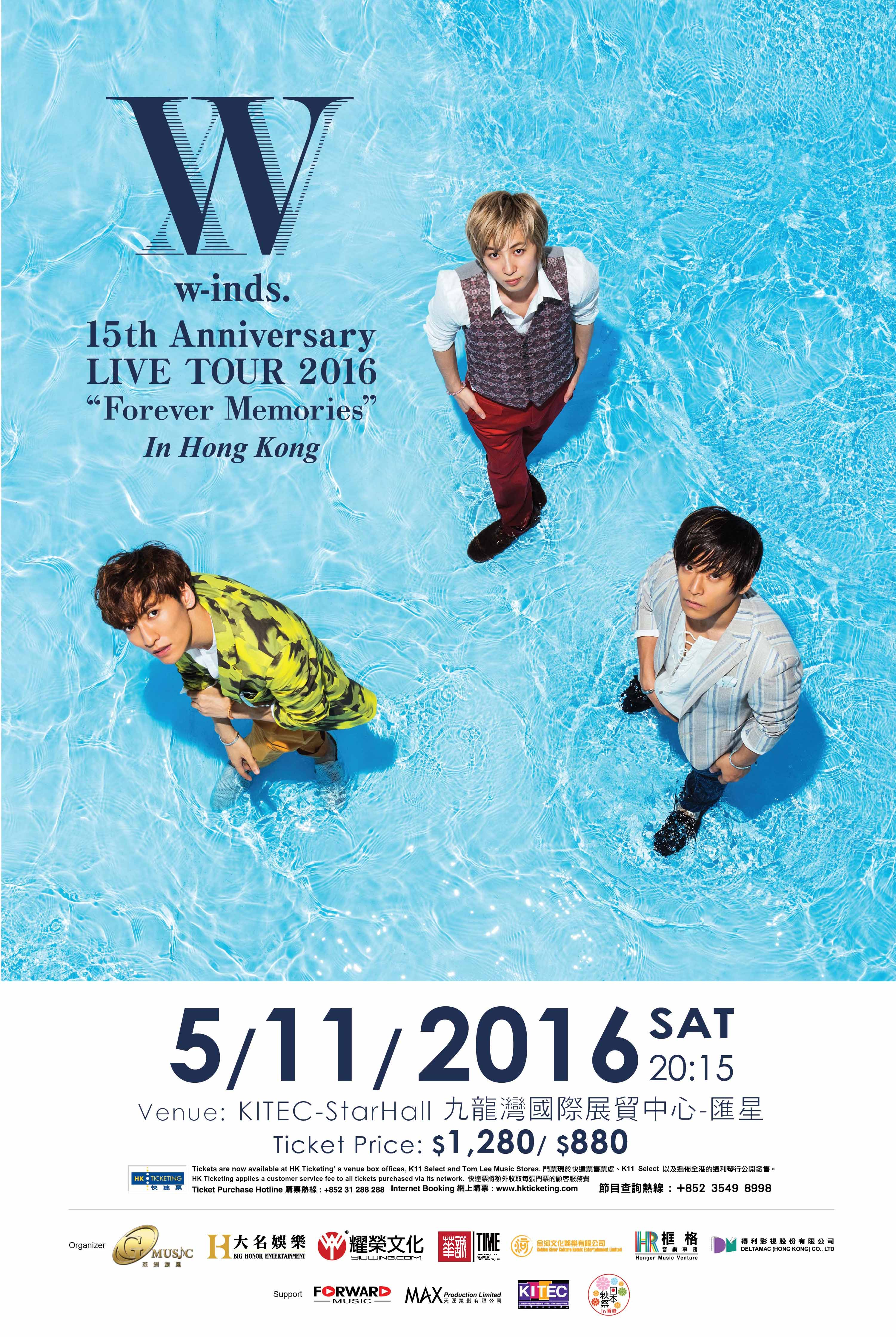 w-inds 2016 香港