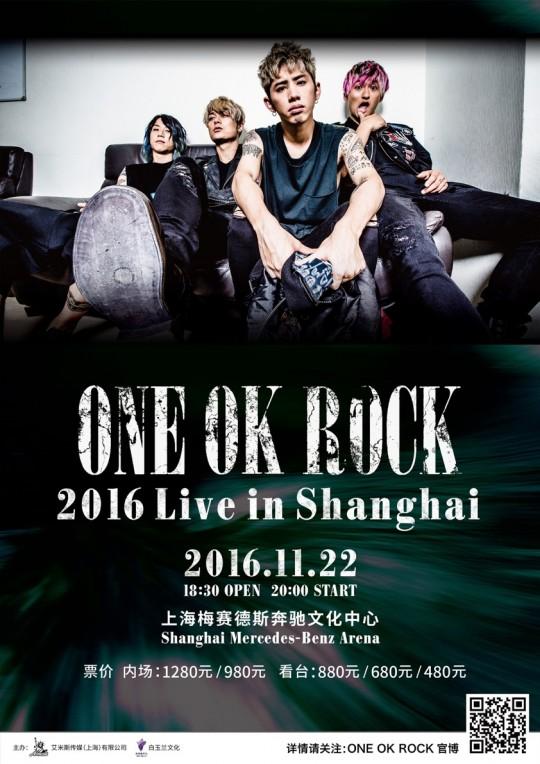 ONE OK ROCK 上海