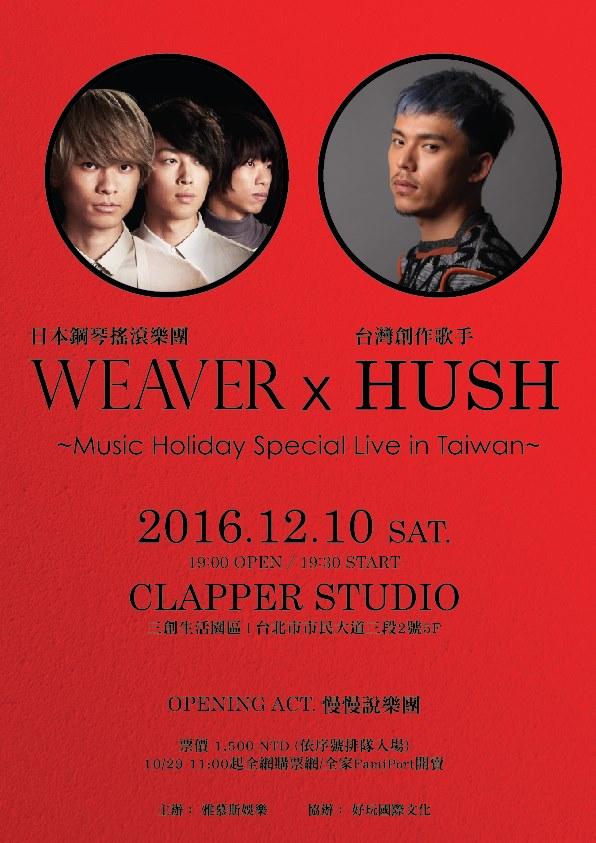 WEAVER x HUSH 台湾