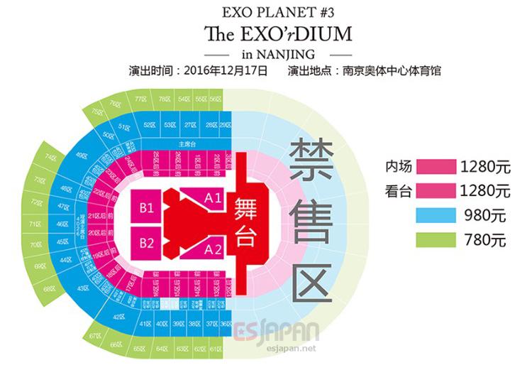 EXO南京座席表
