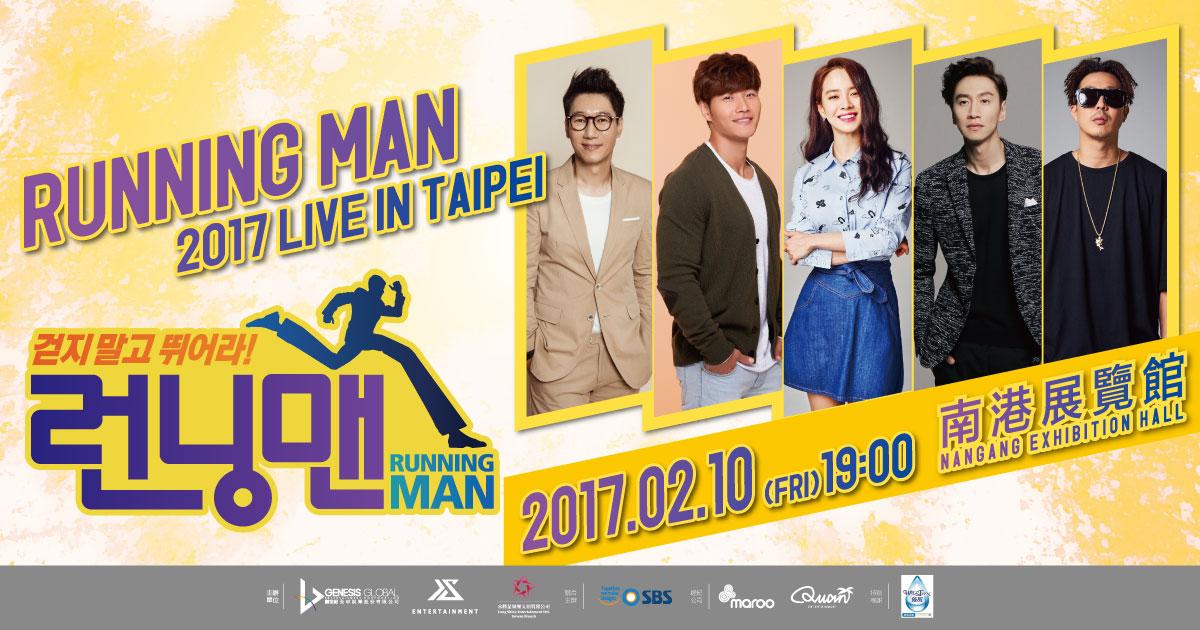 Running Man 2017 台湾
