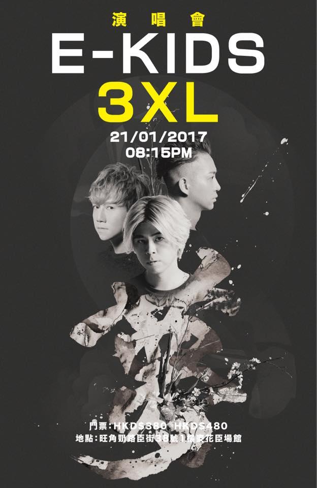 E-Kids 3XL 香港