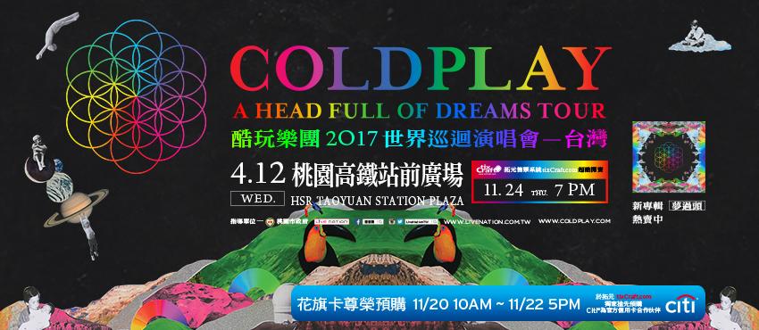 Coldplay 台湾