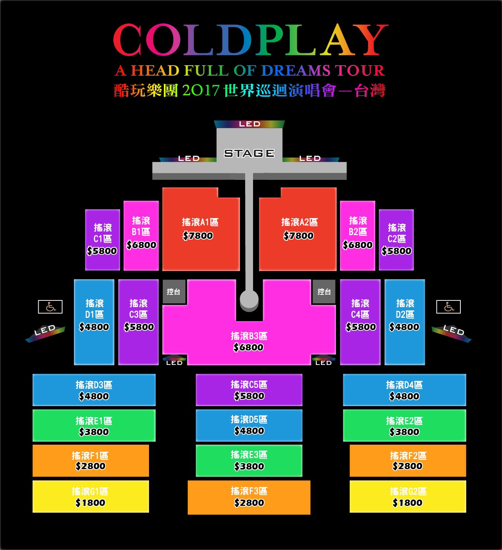Coldplay 台湾 座席表