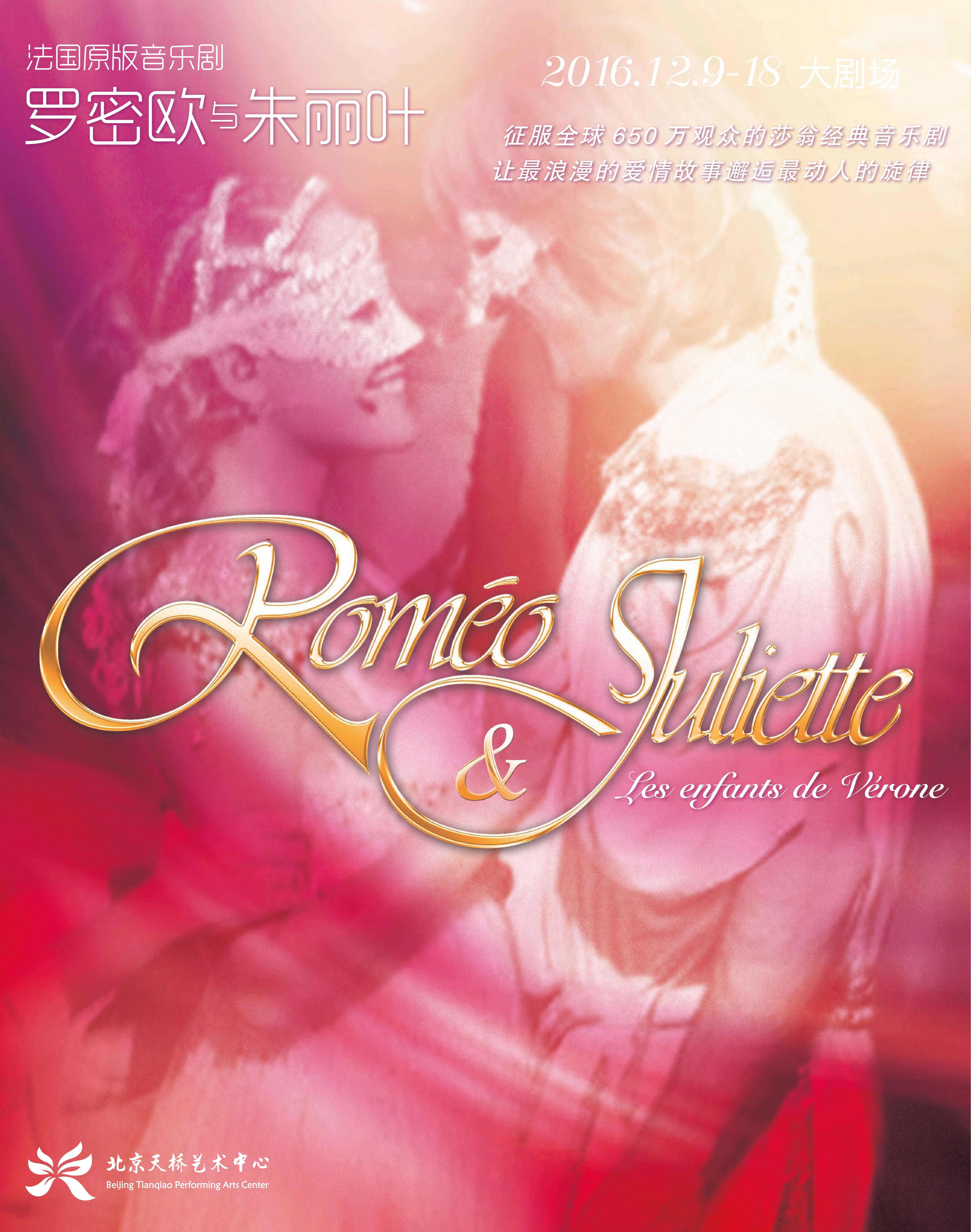 ロミオとジュリエット 北京