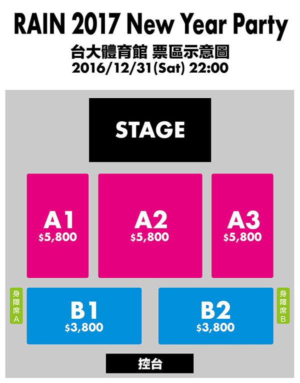 RAIN台湾座席表