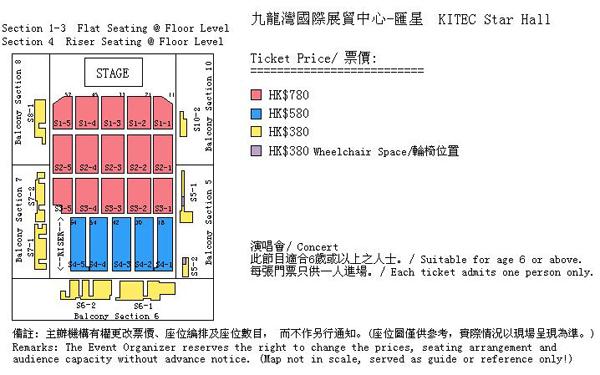 チアー・チェン香港座席表