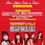 Red Velvet台湾