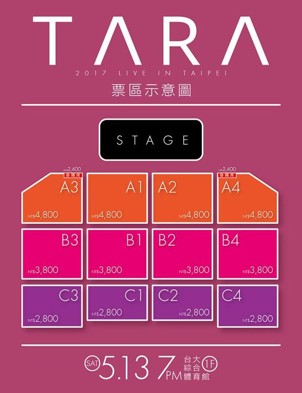 T-ARA台湾座席表