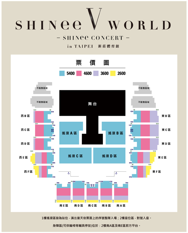 SHINee台湾座席表
