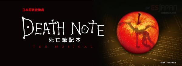 デスノートThe Musical台湾