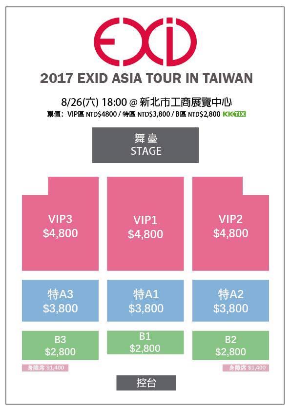 EXID台湾座席表