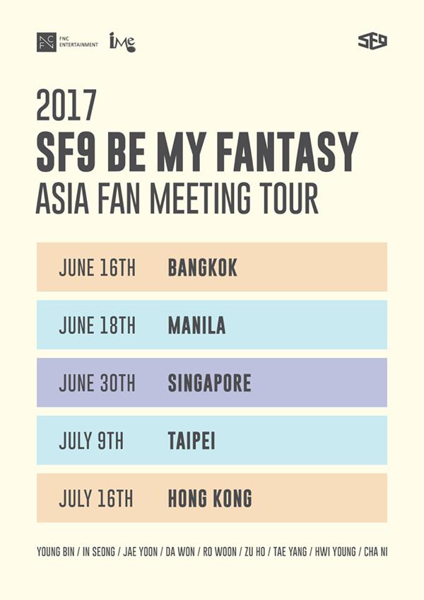 SF9ファンミーティングツアー