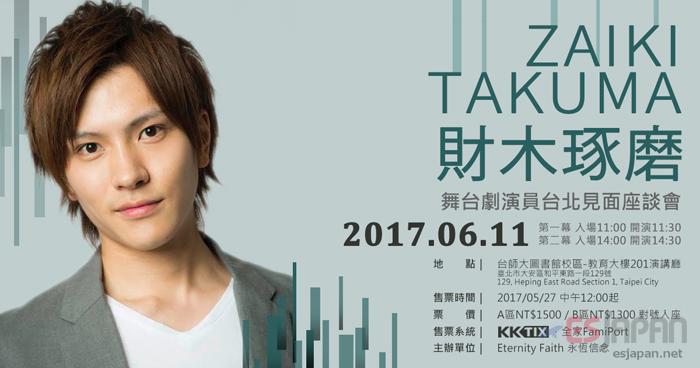 財木琢磨台湾